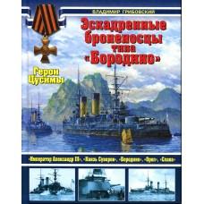 OTH-456 Borodino-Class Battleships of Imperial Russian Navy hardcover book