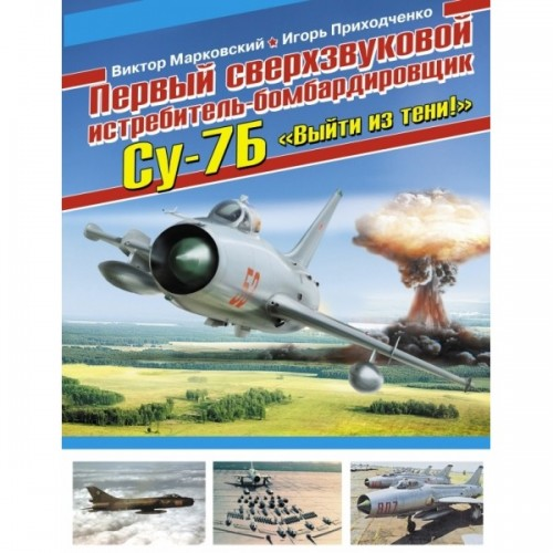 OTH-465 The first supersonic fighter-bomber Sukhoi Su-7B hardcover book