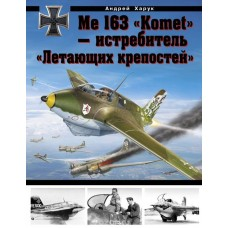 OTH-466 Messerschmitt Me 163 Komet - Flying Fortresses' destroyer hardcover book