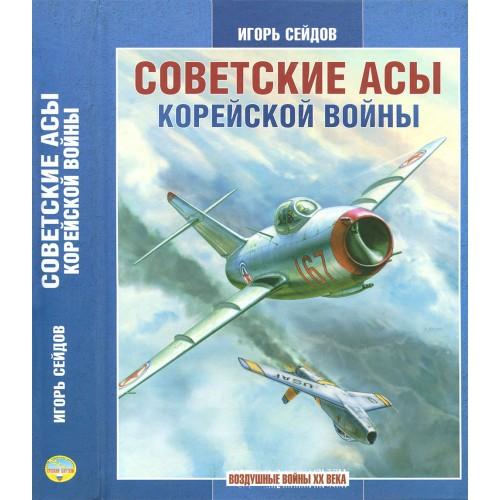 OTH-477 Soviet Aces of Korean War hardcover book