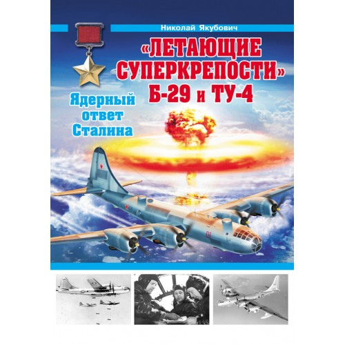 OTH-478 B-29 and Tupolev Tu-4 Flying Superfortresses hardcover book