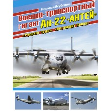 OTH-479 Antonov An-22 Antei Military transport giant book