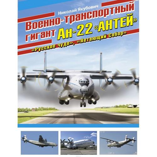 OTH-479 Antonov An-22 Antei Military transport giant book