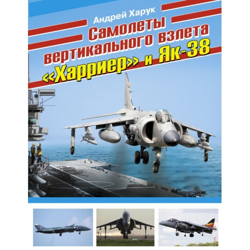 OTH-480 Harrier and Yak-38 VTOL aircraft hardcover book