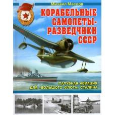 OTH-481 Soviet Shipboard Reconnaissance Aircraft 1914-1945 hardcover book