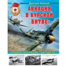 OTH-483 Aviation in the Battle of Kursk hardcover book