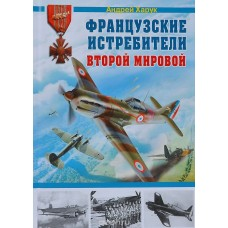 OTH-485 French fighters of the Second World War hardcover book