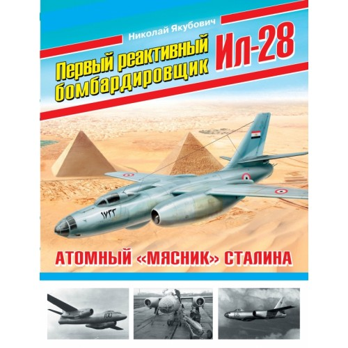 OTH-492 First supersonic bomber Il-28. Stalin's nuclear butcher hardcover book