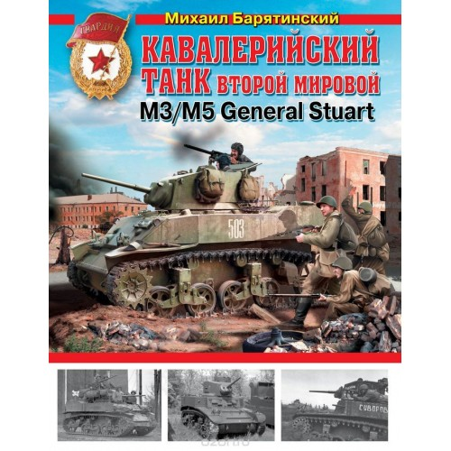 OTH-494 M3/M5 General Stuart Cavalry Tank of WWII hardcover book