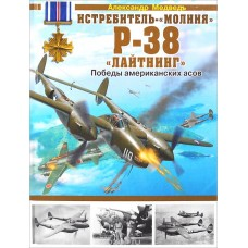 OTH-499 P-38 Lightning fighter. Victories of American aces hardcover book