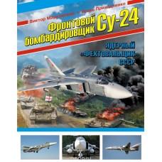 OTH-501 Sukhoi Su-24 bomber. Nuclear Fencer of USSR