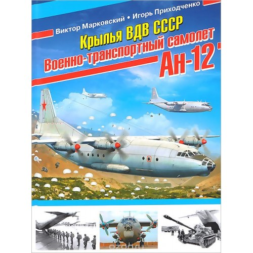 OTH-512 Antonov An-12 Wings of VDV (Wings of airborne troops) book