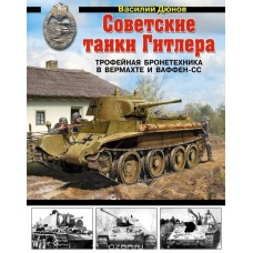 OTH-513 Trophy armored vehicles in the Wehrmacht and Waffen-SS hardcover book