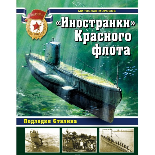 OTH-514 Foreigners in the Red Fleet. Stalin's submarines hardcover book