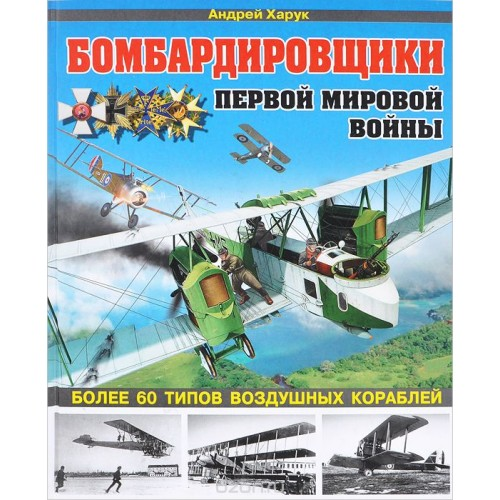 OTH-517 Bombers of World War I. More than 60 types of airplanes hardcover book