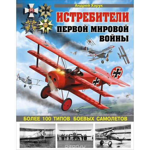 OTH-518 Fighters of World War I. More than 100 types of airplanes hardcover book
