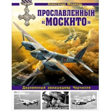 OTH-522 The famous Moskito bomber. Wooden masterpiece hardcover book