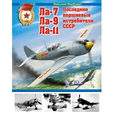 OTH-526 Lavochkin La-7, La-9, La-11 last piston fighters of USSR hardcover book