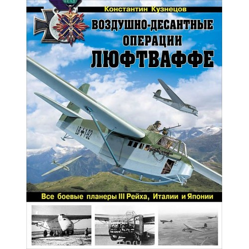 OTH-530 Airborne operations of Luftwaffe hardcover book