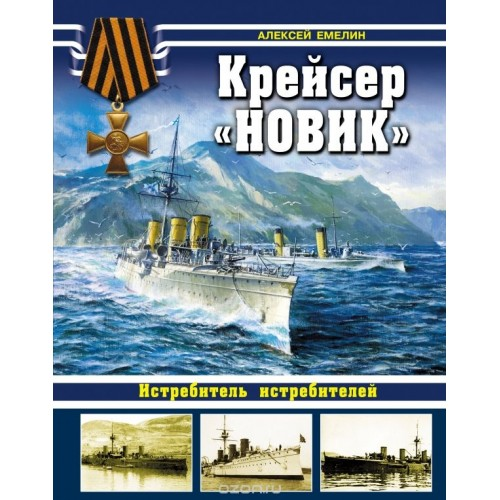 OTH-531 Russian cruiser Novik. Destroyer of destroyers hardcover book