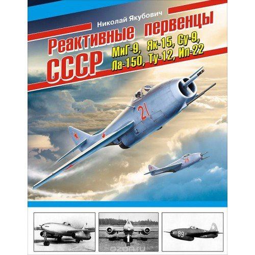 OTH-532 First Soviet jets - MiG-9, Yak-15, Su-9, La-150, Tu-12, Il-22 book