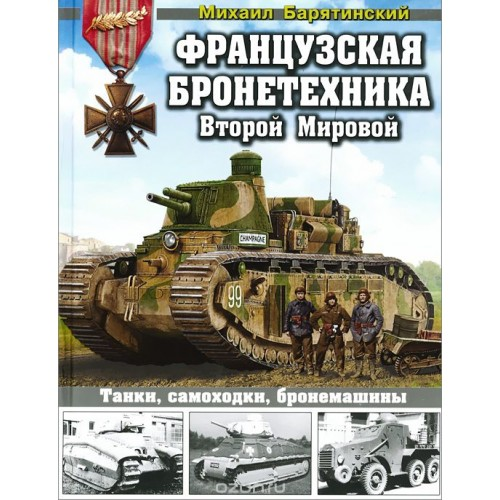 OTH-535 French armored vehicles of WWII hardcover book