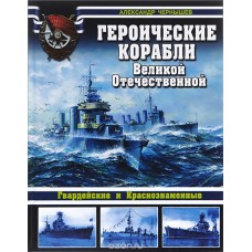 OTH-537 Heroic ships of the Great Patriotic war hardcover book