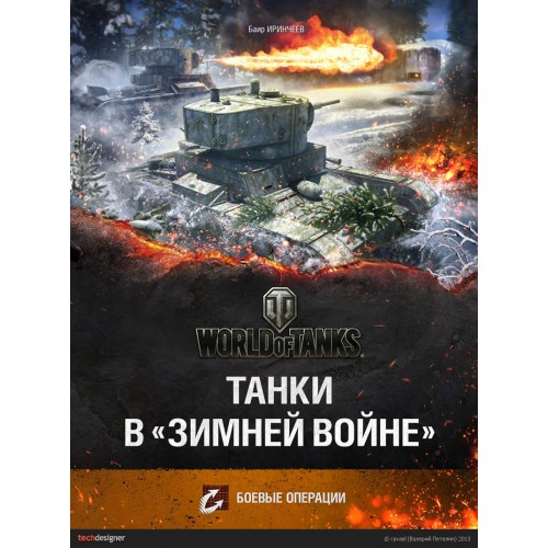 OTH-559 Tanks in the Winter War 1939-1940. Combat Operations hardcover book