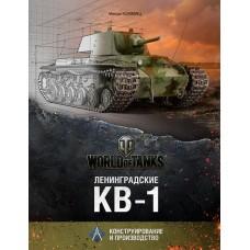 OTH-560 KV-1 Soviet Heavy Tanks produced by Leningrad Kirov Plant hardcover book