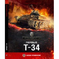 OTH-563 Famous T-34 Soviet WW2 Medium Tanks. The First Combat Use hardcover book