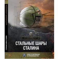 OTH-564 Soviet Experimental Spherical Tanks of 1930s-1940s hardcover book