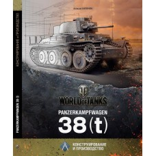 OTH-565 Panzerkampfwagen 38 (t) design and production hardcover book