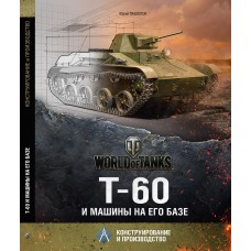 OTH-566 T-60 tank and the machines on its chassis hardcover book