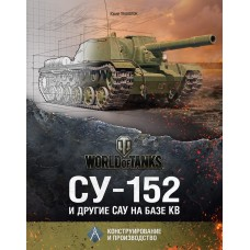 OTH-567 SU-152 and other self-propelled guns on the chassis of KV hardcover book