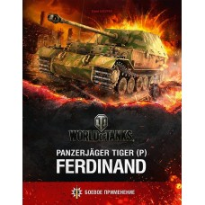 OTH-568 Panzerjager Tiger (P) Ferdinand in action hardcover book