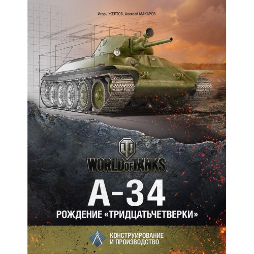 OTH-569 A-34 tank. The birth of the T-34. Design and production hardcover book