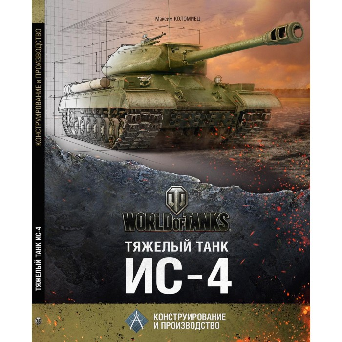 OTH-570 IS-4 Heavy Tank  Design and Manufacturing hardcover book