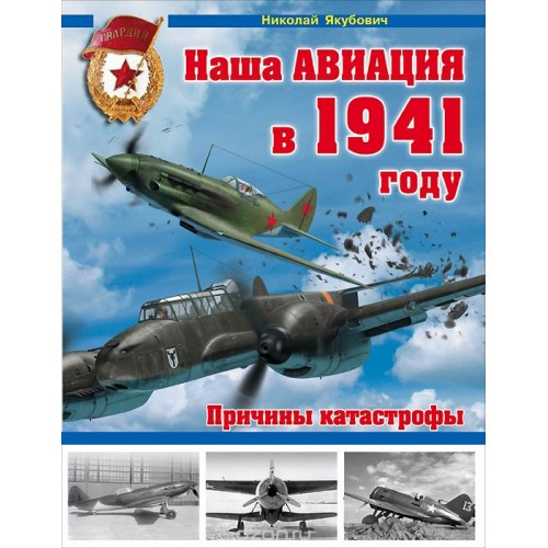 OTH-584 Soviet Combat Aviation in 1941. Reasons of the Catastrophe