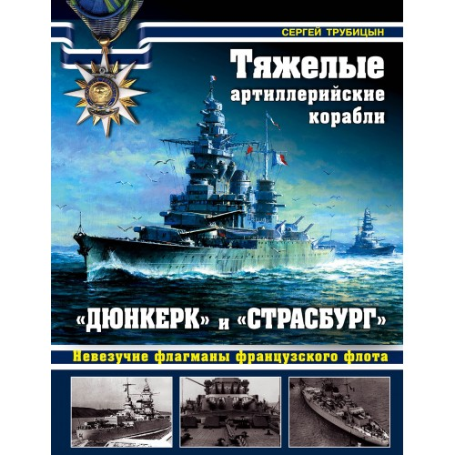 OTH-586 Dunkerque and Strasbourg French WW2 Battleships Story hardcover book