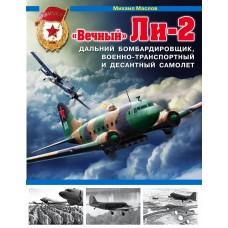 OTH-588 Lisunov Li-2 Soviet WW2 Military Transport Aircraft hard cover book