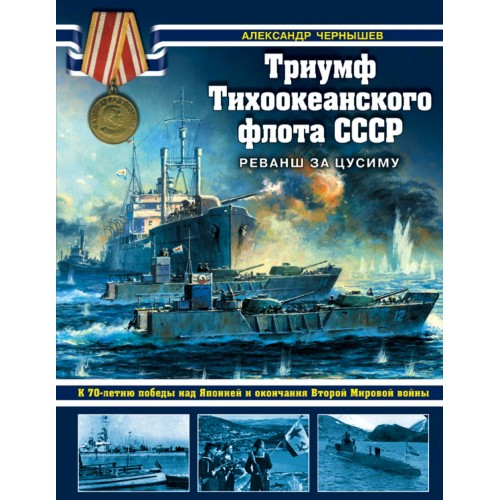OTH-589 Triumph of the Soviet Pacific Fleet in 1945. Revenge for the Tsushima hardcover book