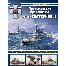 OTH-591 Black Sea battleships of Catherine II type hardcover book