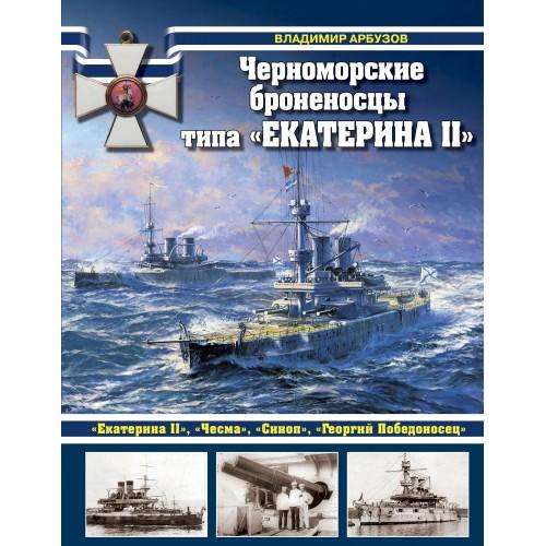 OTH-591 Black Sea battleships of Catherine II type hardcover book