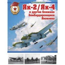 OTH-592 Yak-2 / Yak-4 and other Yakovlev's short-range bombers hardcover book