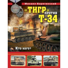 OTH-593 Pz.VI Tiger vs T-34 hardcover book