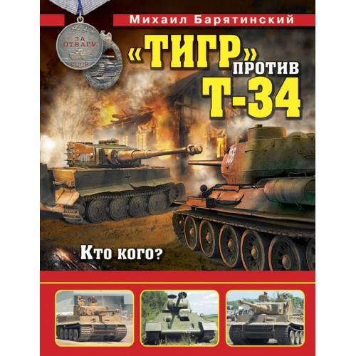 OTH-593 Pz.VI Tiger vs T-34 hardcover book
