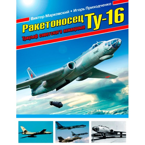OTH-594 Tupolev Tu-16 Badger Strategic Bomber and Missile Carrier Aircraft Story hardcover book