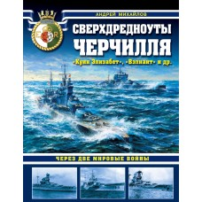 OTH-599 Super-dreadnoughts of Churchill. The Queen Elizabeth-class battleships hardcover book