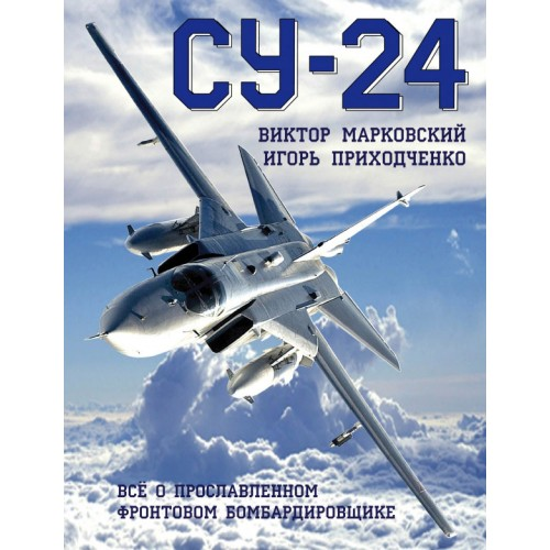 OTH-600 Sukhoi Su-24 Fencer Russian Front-Line Jet Bomber book