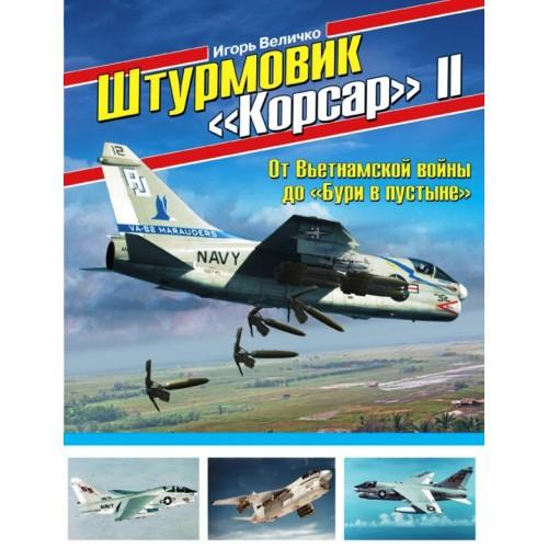 OTH-601 A-7 Corsair II Attack Aircraft Story. From Vietnam War to Gulf War book